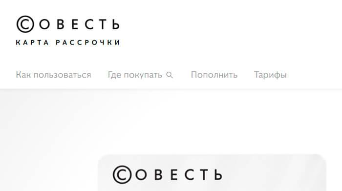 Официальный сайт карты «Совесть»
