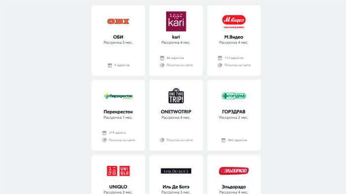 Список магазинов партнеров
