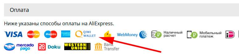 Партнеры на Aliexpress