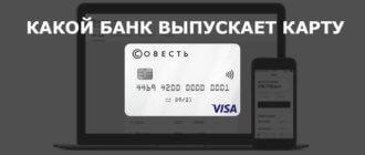 Банк который выпускает карту