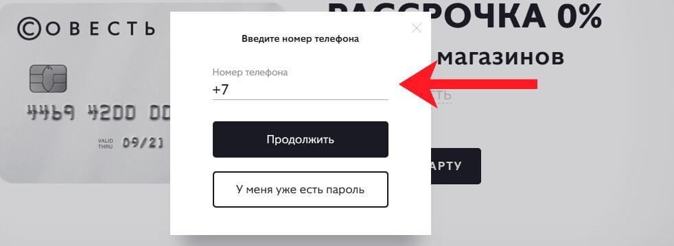 Введение номера для получения пароля